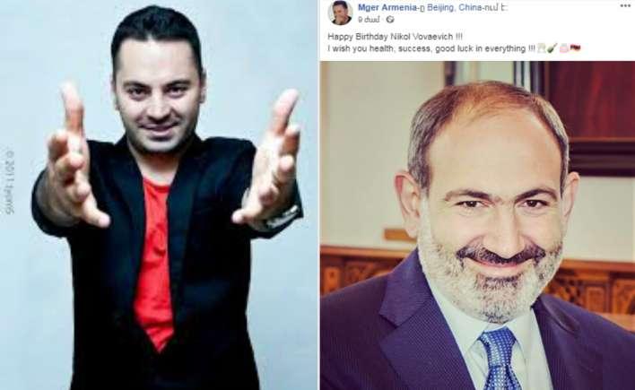 Մգեր Արմենիայի» «սրտի նախագահը» էլ Սերժ Սարգսյանը չէ՞. ինչպես է Մհերը  շնորհավորել Նիկոլ Փաշինյանի ծնունդը